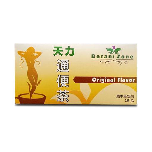 Cleansing Tea Original Flavor 减肥茶