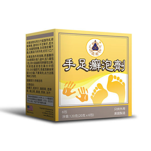 Hand And Feet Care 手足癣泡剂