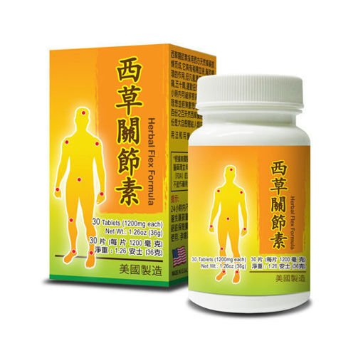 Herbal Flex Formula 西草关节素