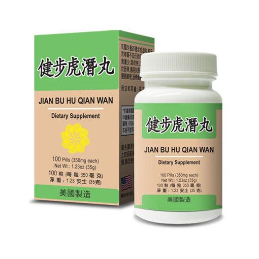Jian Bu Hu Qian Wan 健步虎潜丸